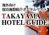 海外向け宿泊施設紹介サイト Takayama Hotel Guide